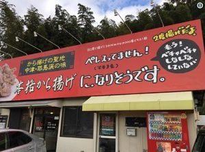 とんねるず福岡から揚げ専門店 本格から揚げに、なりそうです。場所・2度揚げ