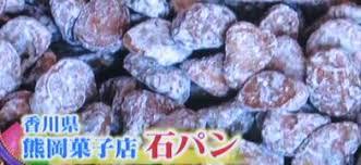 日本一硬いお菓子 月曜から世透かし 優しいジャイアン AD保原