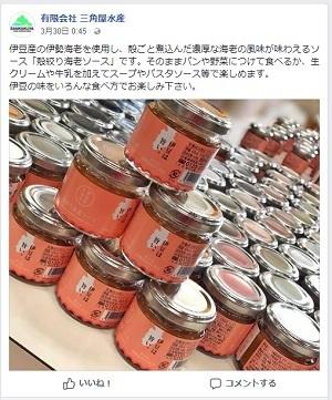 三角屋水産 伊豆チカラ 伊勢海老の殻を使ったソース 通販可 青空レストラン