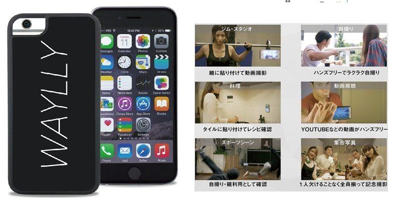 壁にくっつくスマホケースWAYLLY(iPhoneのみ、Androidなし)