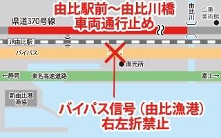 由比桜えび祭り 交通規制 地図