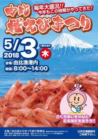 毎年大盛況 由比港 桜えび祭り 日時:2018年5月3日