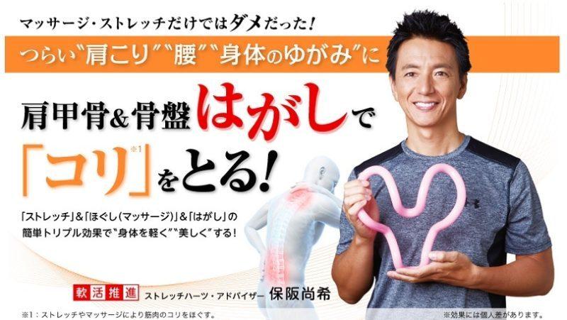 保阪尚希 肩甲骨(四十肩)コリをほぐす ストレッチハーツ