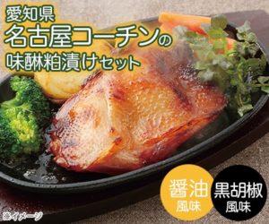 青空レストラン お取り寄せ 名古屋コーチンみりん粕漬け