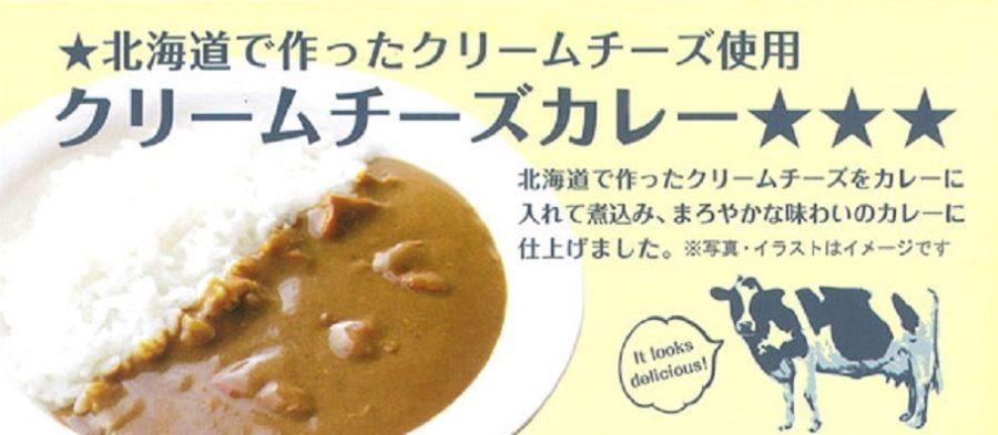 ズームインサタデー クリームチーズカレー(北海道)北都 販売