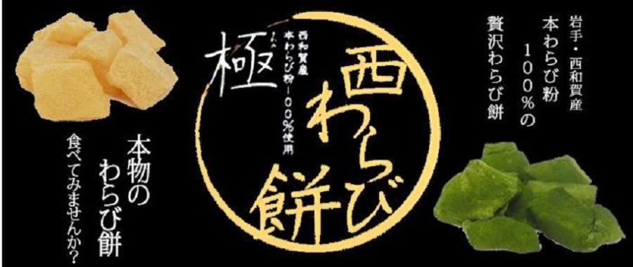 青空レストラン 西わらび餅、西わらびピクルス 販売