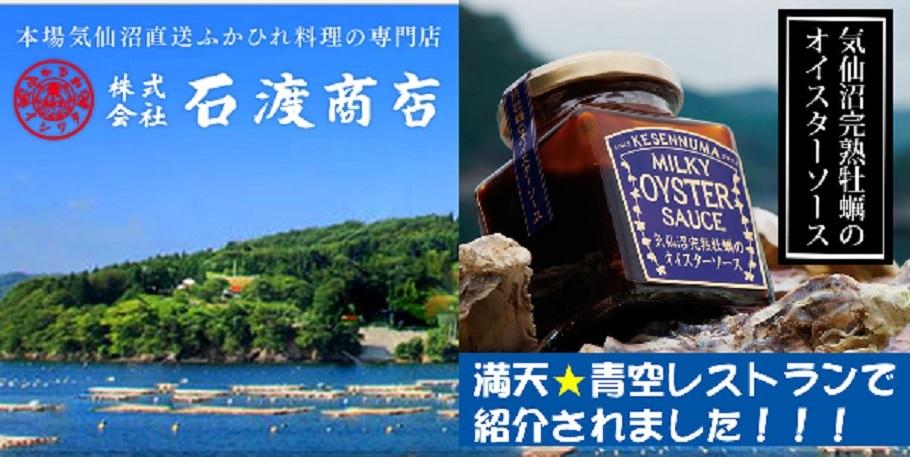 青空レストラン XO醤(調味料)石渡商店 販売