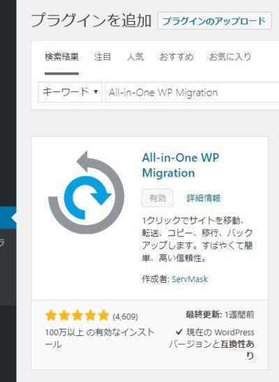 WordPress プラグイン ロリポップ→エックスサーバーへ引っ越しする方法