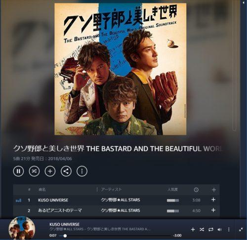 4か月99円音楽聴き放題 amazon music(unlimited)使ってみた いろんな曲ある