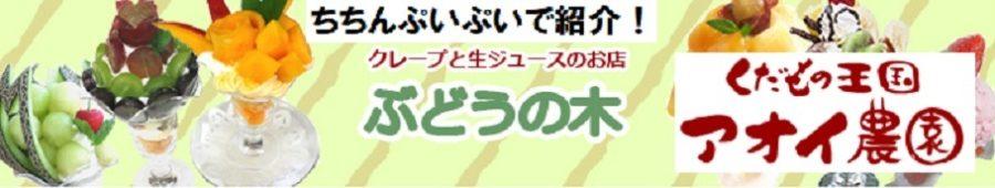 アオイ農園(ぶどうの木)季節のパフェ ちちんぷいぷい 大阪