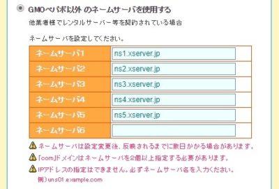 ネームサーバ変更(ムームードメイン)エックスサーバー