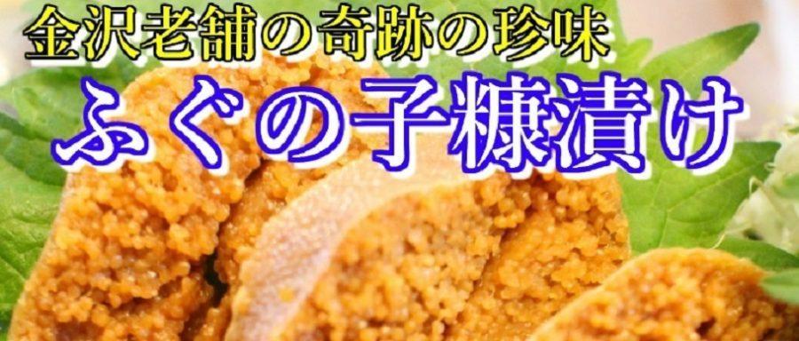 ふぐの子糠漬け(青空レストラン)石川いしる 販売