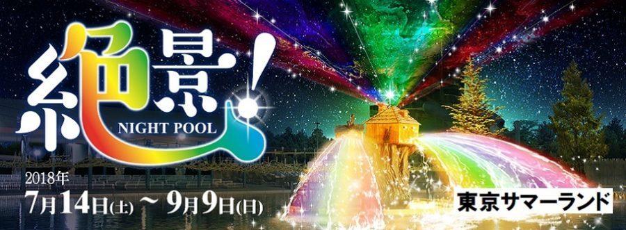都内の人気ナイトプール2018 東京サマーランド 東京プリンスホテル めざましテレビ