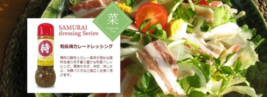 夏バテ解消レシピ 梅カレードレッシング(侍)食欲ない