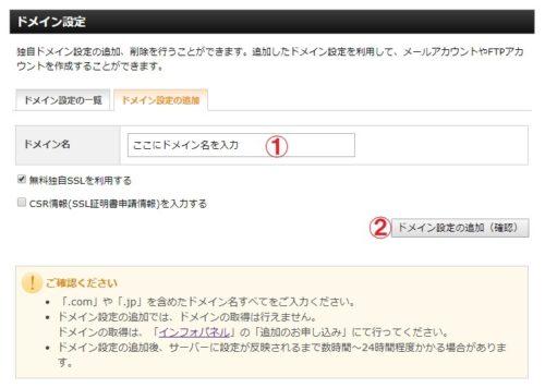 エックスサーバーにドメインを設定する(登録)ロリポップからエックスサーバーにサイトを移設 手順