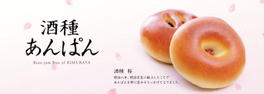 木村屋總本店(マツコ会議)7代目 塩レモンあんぱん 通販