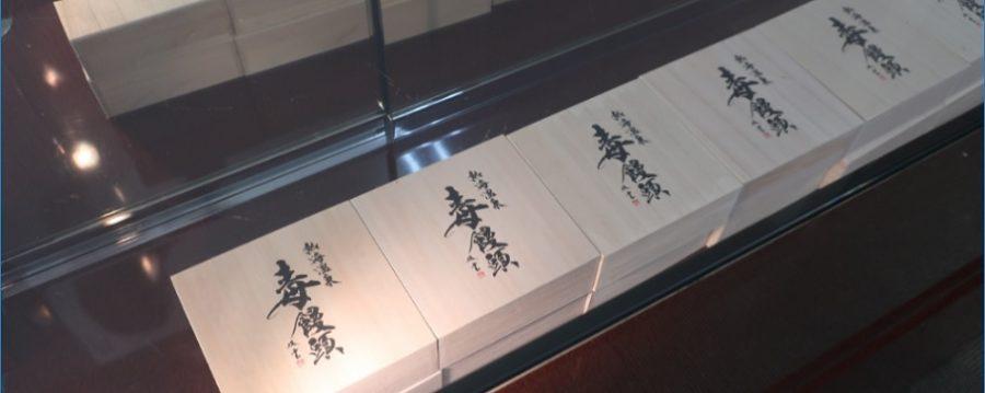 熱海温泉 新名物 毒饅頭(ドクダミ)販売場所