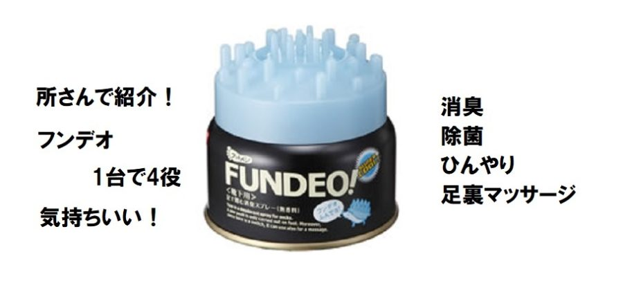 所さんお届けモノです フンデオ 足の臭い消す 消臭・除菌スプレー