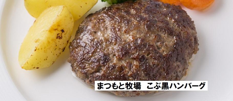 青空レストラン まつもと牧場(北海道新ひだか町)黒毛和牛 こぶ黒 販売