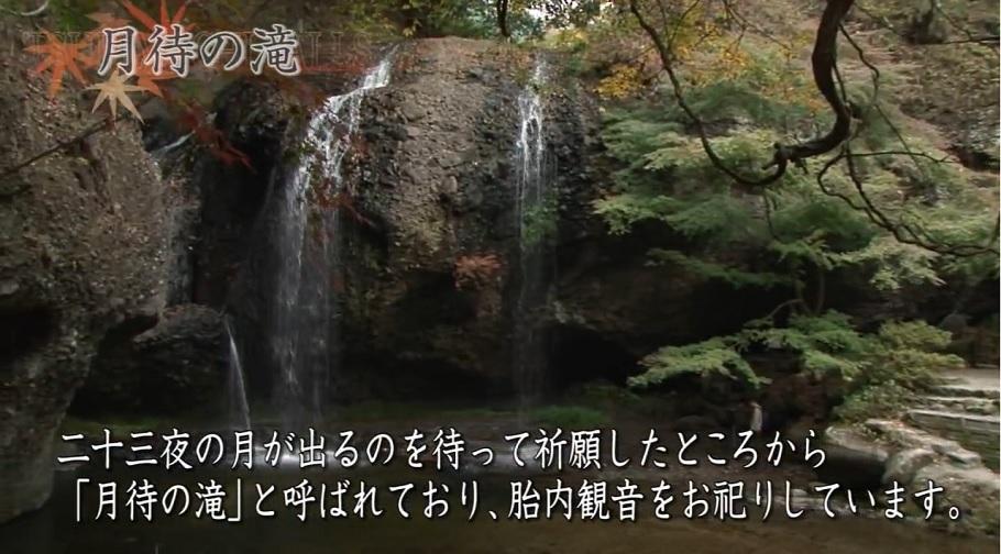 夏のひんやりスポット「月待の滝」紅葉も良さそう
