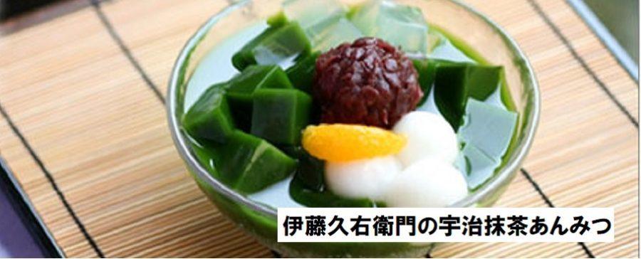 宇治抹茶あんみつ(伊藤久右衛門)中元やギフト盆のお菓子に(ズムサタ)