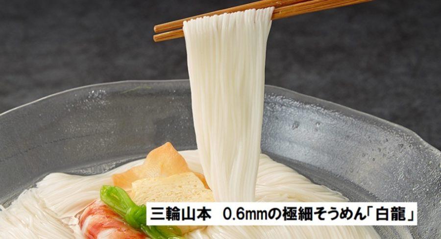 【三輪素麺】白龍 極細麺0.6ミリ 旅サラダ お取り寄せ可