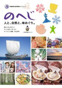 青森県野辺地観光パンフレットのダウンロード
