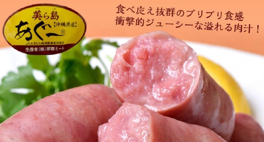 美ら島あぐー豚(あぐ~)伊野尾慧さん(いのお飯)で紹介!