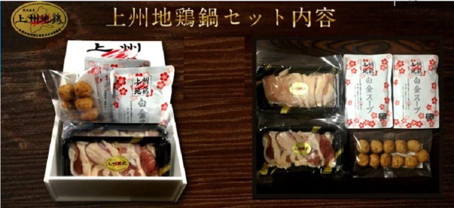 青空レストラン 群馬県榛東村 上州地鶏 上州地鶏鍋 すき焼き 販売