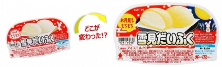 雪見だいふく(お月見ももちもち)誕生秘話 9/3販売