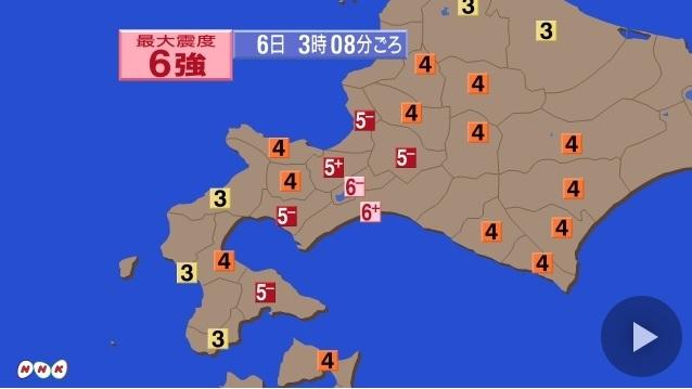 北海道で震度6強 2018年9月6日午前3時8分ごろ発生 最新情報(Twitter)