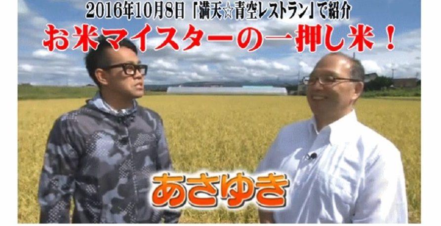 青森県田舎館村 青森県産あさゆき お米・青空レストランで紹介
