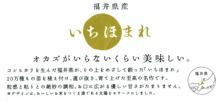 青空レストラン 新品種米 新米「いちほまれ」ご飯の友 お取り寄せ