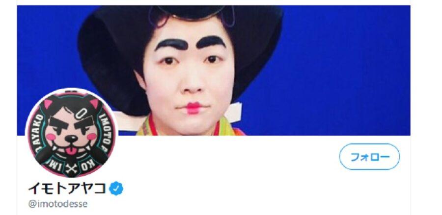 イモトアヤコ Twitterのフォロワー激減 理由は?